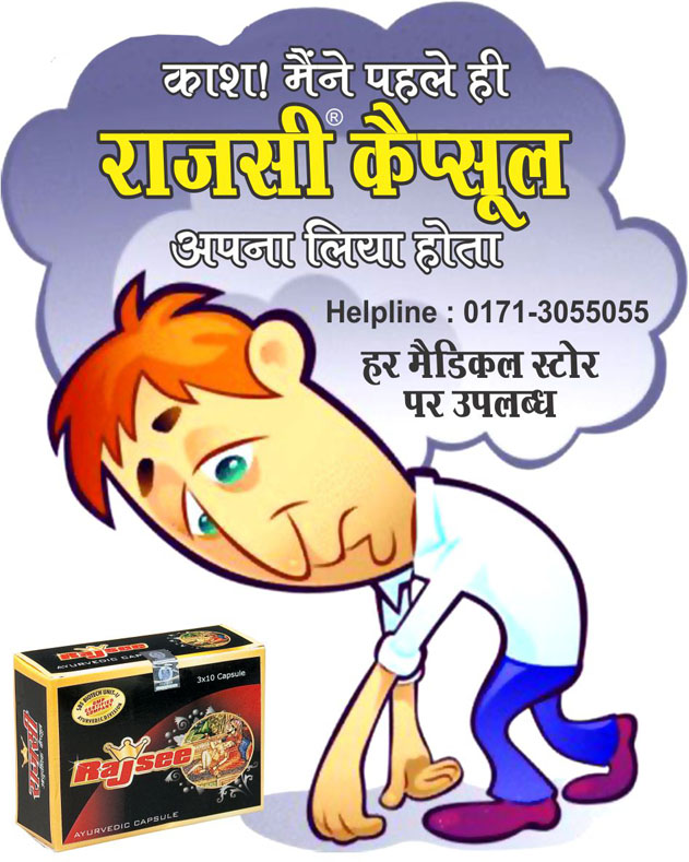 Rajsee (Flower) capsules for sexual wellness