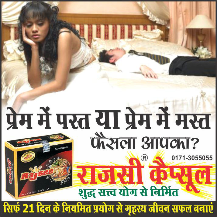 Rajsee ayurvedic capsules for men after Retirement